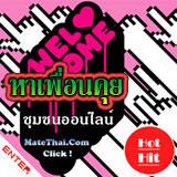 matethai